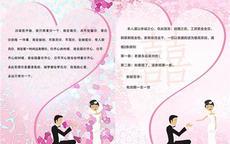 结婚让新郎读的保证书范文