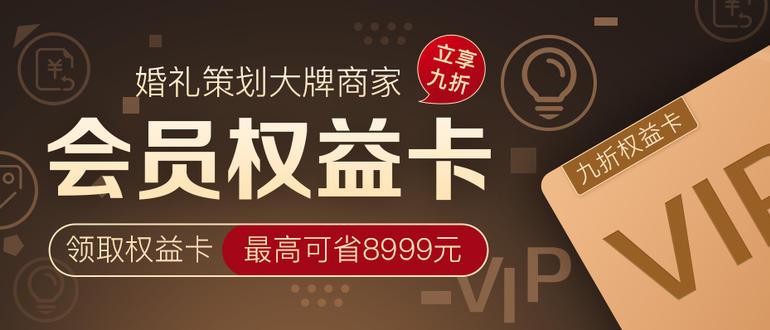 【首页banner5】上海+婚礼策划+#加菲#+大牌商家权益+10.17-19