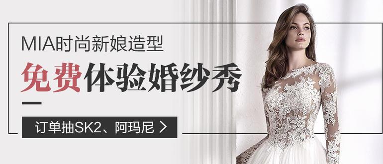 免费体验奢华婚纱秀