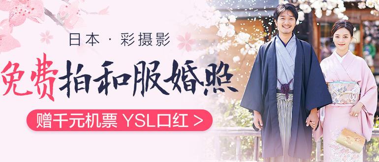 【首页banner6】全国+聚客宝+日本彩摄影+10.18-10.21