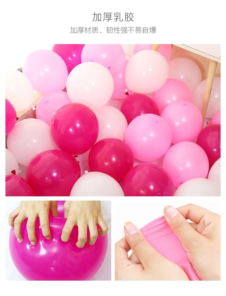 【100个装】亚光乳胶混装组合气球