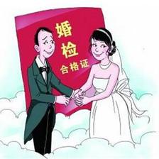 关于婚检,你需要知道这些事