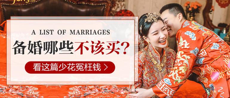 【首页banner4】全国+社区+#加菲#+备婚+备婚哪些不用买?+10.20-10.22