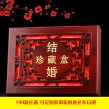 包邮 100款任选结婚证书珍藏盒定制姓名日期纪念盒