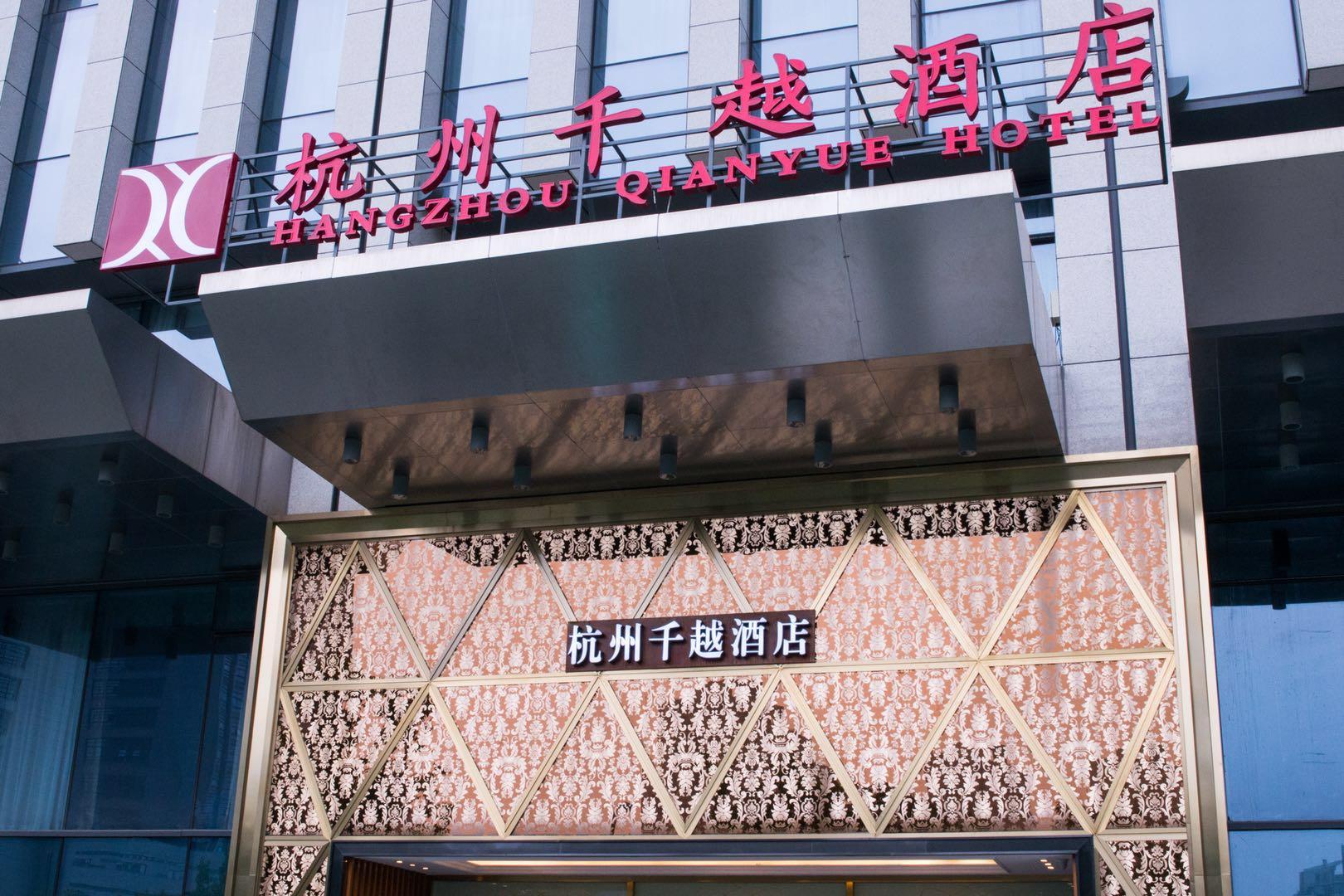 杭州千越酒店