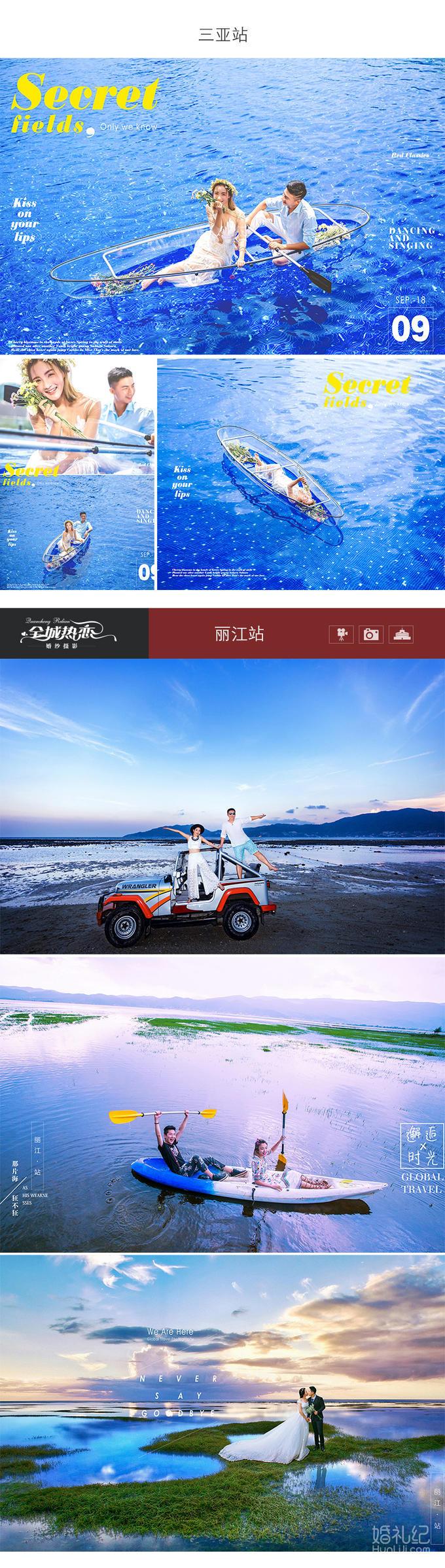 全城热恋婚纱摄影拍摄北京丽江三亚厦门大理团购