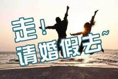 深圳市婚假多少天