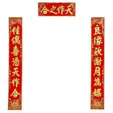 最新结婚对联集锦(五字+六字+七字+八字+十一字婚联)