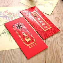 【10枚装】千元硬质利是封 结婚红包 创意红包袋 中式红包