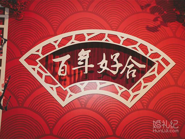 红色新中式婚礼送首席四大金刚婚纱礼服免租券