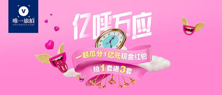 【首页banner2】全国+唯一旅拍品牌馆+#商家设计#11.14-11.16