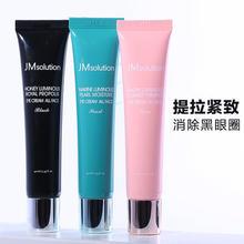【预售2月3日发货】JMsolution 去细纹紧致抗皱眼霜