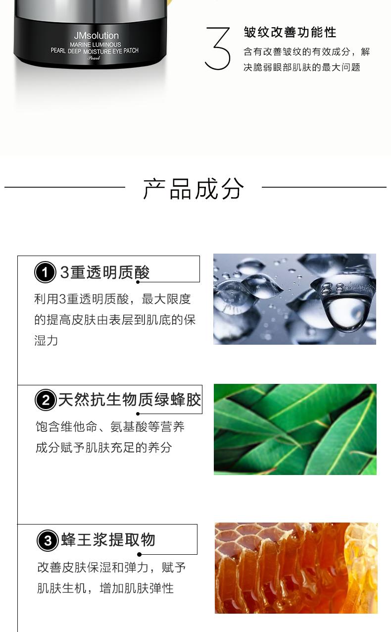 JMsolution 去细纹补水眼膜 60片/瓶