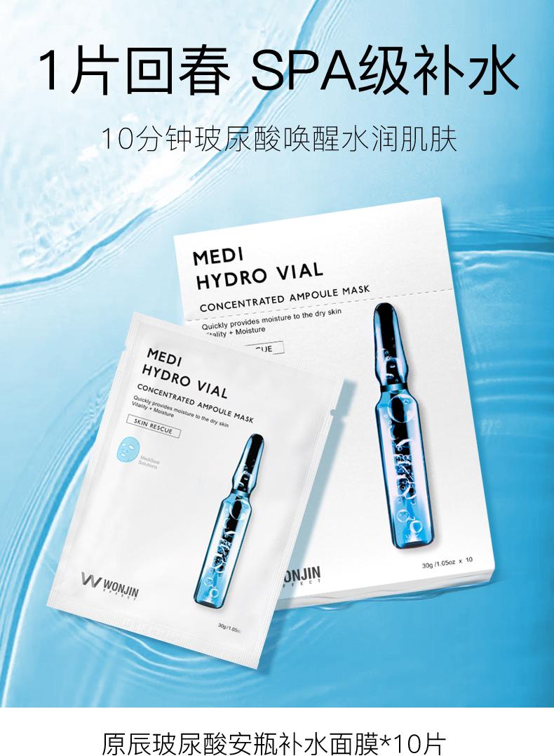【预售2月3日发货】原辰 透明质酸安瓶补水面膜 10片/盒