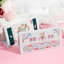 新品婚礼桌位卡片 欧式嘉宾签到台席位卡 个性创意定制结婚庆用