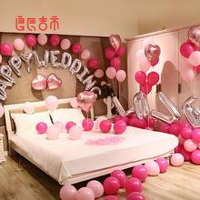甜蜜婚房装饰铝膜气球套装 2款可选