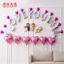 婚房装饰铝膜气球套装 6款可选