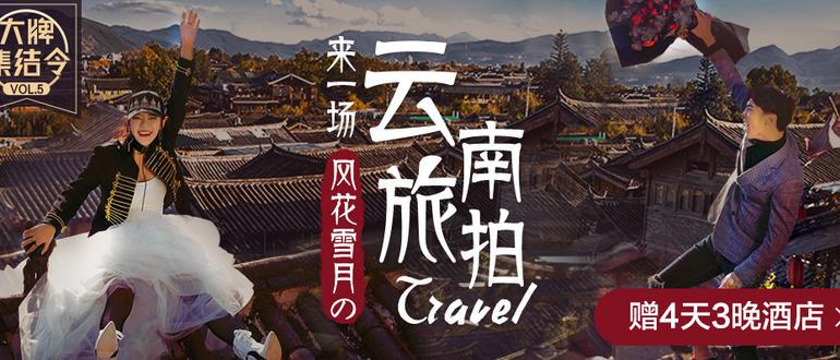 【首页banner2】全国+大牌集结令+云南旅拍+11.21-11.25