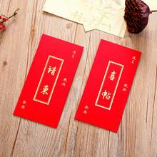 中国风中式信封结婚请帖 婚礼创意喜帖 打印请柬定制