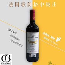 【婚庆用酒 法国梅多克中级庄】歌朗格干红葡萄酒