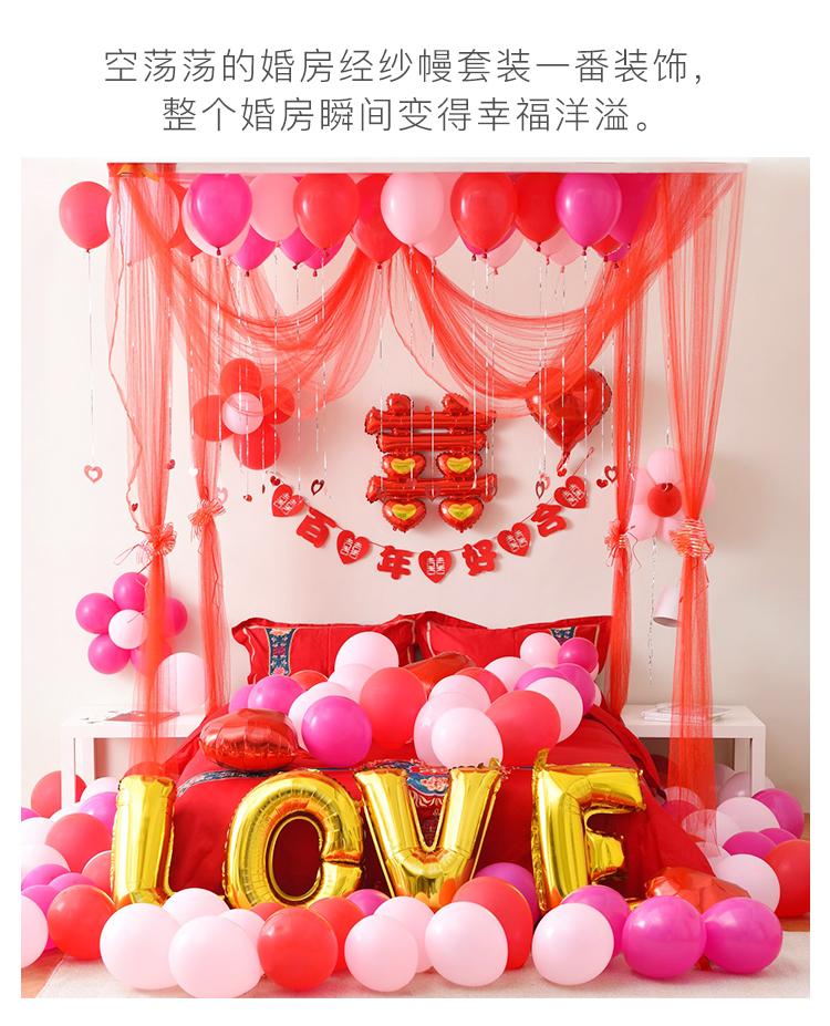 婚房装饰纱幔气球套装