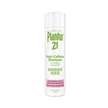 德国朴兰图Plantur21防脱洗发水 头发稀疏增发固发女士