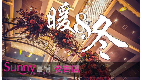 婚庆价格套餐_sunny喜铺婚礼策划安吉分店怎么样/官网价格/电话 - 婚礼纪