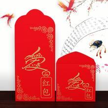 6个装: 爱的一帆风顺红包 利是封 个性喜字利是封