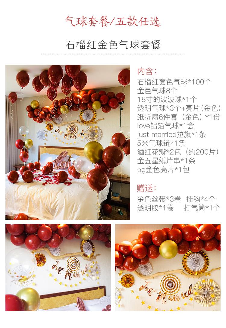 西式酒店婚房布置气球套餐
