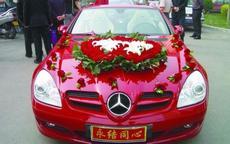婚车扎花多少钱?