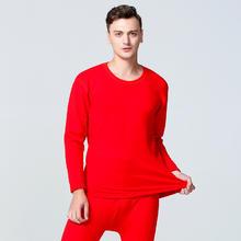 红色新婚结婚圆领男士保暖套装秋衣秋裤冬季加厚加绒打底内衣防寒