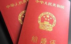 中国多少岁可以领结婚证