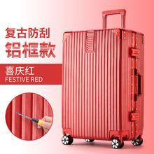 红玫瑰880万向轮拉杆箱行李箱密码箱包24寸学生28皮箱子