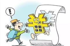 深圳婚假几天呢?