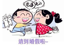 陕西婚假多少天 2020年陕西婚假新规定
