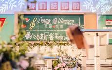 校园婚礼装饰布置