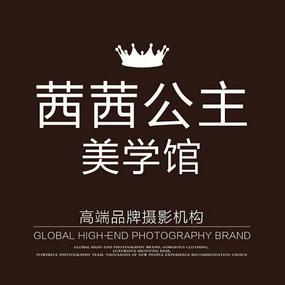 茜茜公主美学馆江阴店