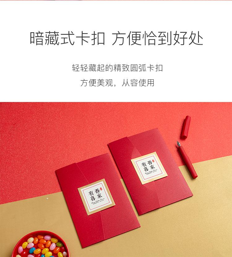【预售】【限时买一送一】新中式创意吾家有喜结婚请柬