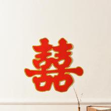 【2张】植绒烫金红色喜字贴
