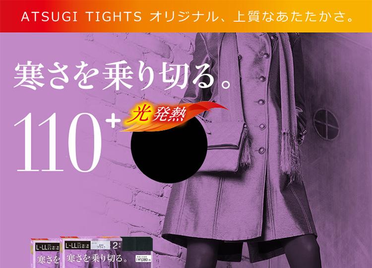 日本ATSUGI/厚木 发热连裤袜 110D 黒色2双