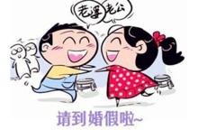 苏州晚婚婚假多少天