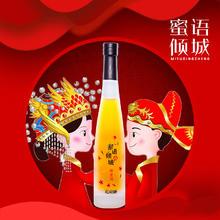 【宴会用酒】蜜语倾城 蜂蜜酒16度甜酒不易醉 入口香甜不伤胃