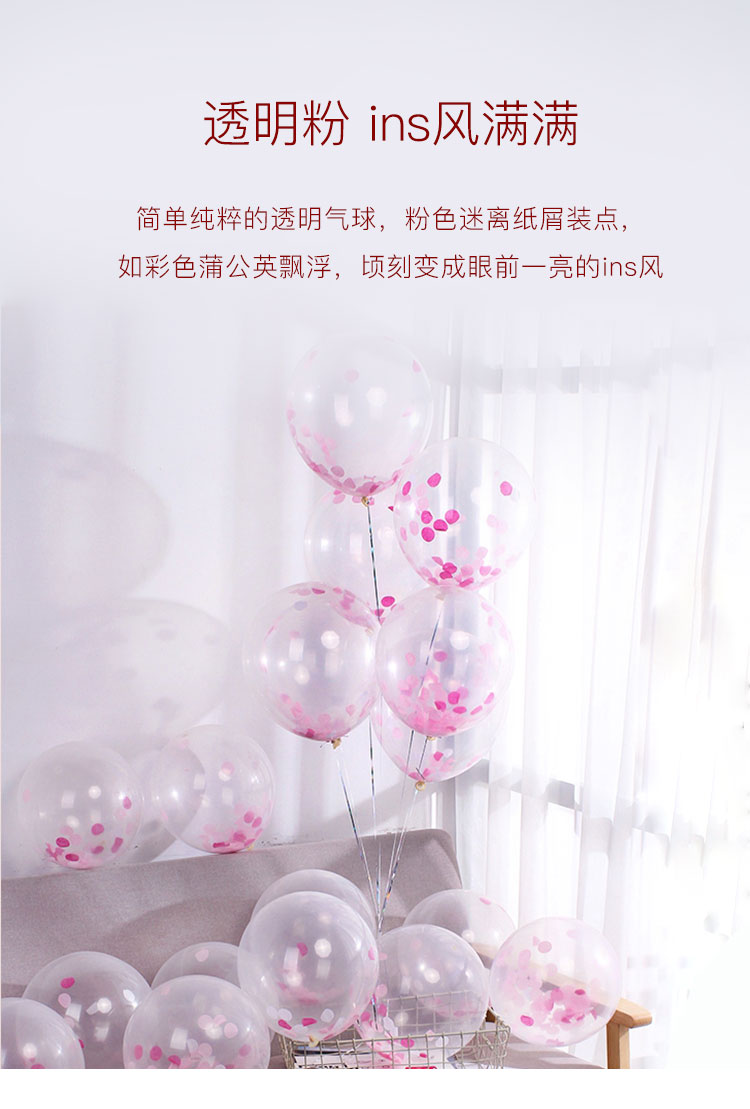 INS风马卡龙浪漫气球套装