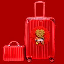 结婚箱子陪嫁箱拉链红色万向轮拉杆箱女婚庆箱行李箱新娘嫁妆箱包
