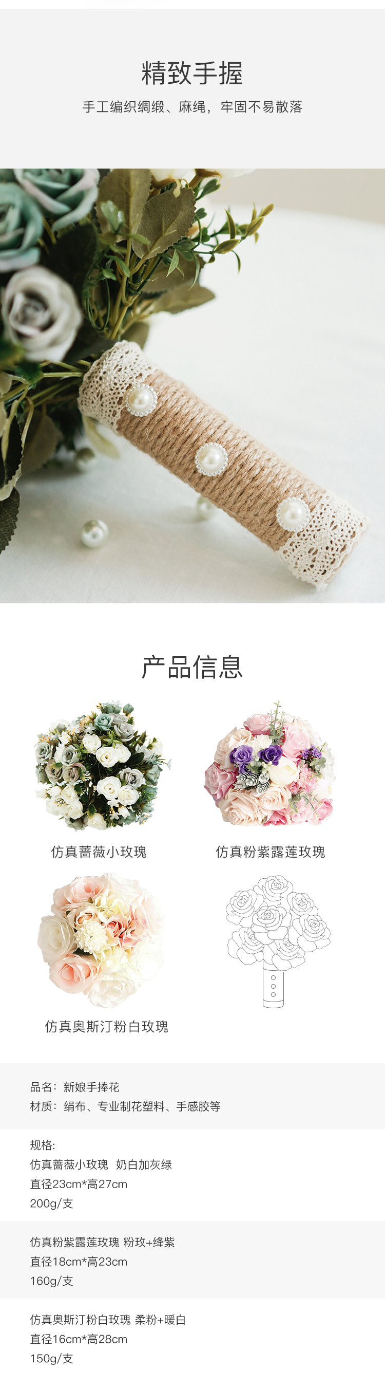 森系仿真玫瑰新娘手捧花