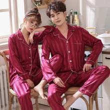 新婚结婚喜庆红色春秋情侣睡衣性感长袖条纹男女士宽松家居服套装