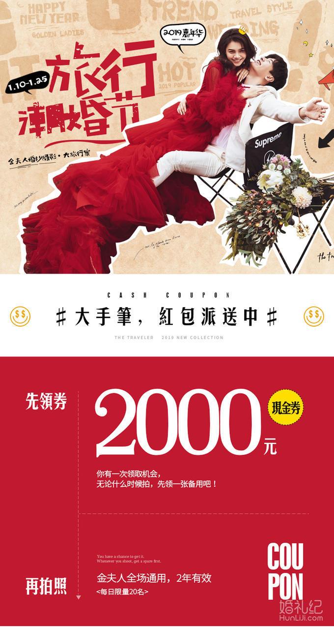 旅行潮婚节❤领2000元婚照券,送万元婚嫁大礼包