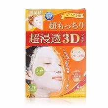 【日本杂志排名第一面膜】ç 超渗透Q嫩3D面膜  4片