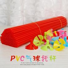 包邮100套的价格 PVC白色气球托杆 手持气球托塑料支架
