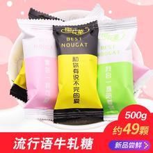 樱花草流行语牛轧糖 500g约49颗